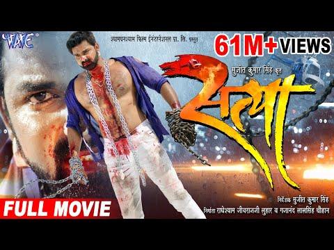 SATYA - Superhit Full Bhojpuri Movie - Pawan Singh, Akshara | Bhojpuri Full Film 2018