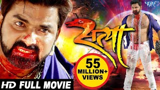 Video SATYA - Superhit Full Bhojpuri Movie - Pawan Singh, Akshara | Bhojpuri Full Film 2018 download MP3, 3GP, MP4, WEBM, AVI, FLV September 2018