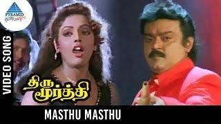 Thirumoorthy Tamil Movie Songs | Masthu Masthu Video Song | Vijayakanth | Ravali | Deva