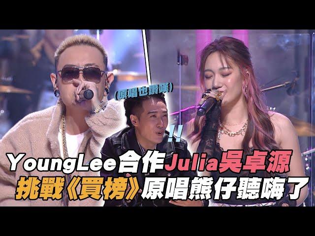 【M有料】《大嘻哈時代》YoungLee合作Julia吳卓源 挑戰《買榜》原唱熊仔聽嗨了|MTV NEWS