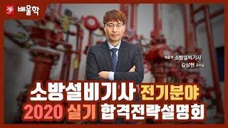 [소방설비기사 전기] 2020 대비 소방설비기사(전기)…