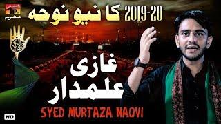 Ghazi Alamdar | Syed Murtaza Shah Naqvi | New Noha 2019 | TP Muharram