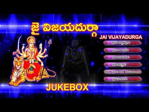 durgamma-jukebox-|durgamma-telugu-devotional-songs|sri-lakshmi-videos