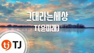 [TJ노래방] 그대라는세상(푸른바다의전설OST) - T(윤미래) / TJ Karaoke