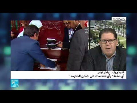 الغنوشي رئيسا لبرلمان تونس.. أي صفقة وأي انعكاسات على تشكيل الحكومة؟  - نشر قبل 1 ساعة