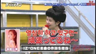 [한글자막] 200712 관동백서 (feat.혼다 히토미 Merry-Go-Round)