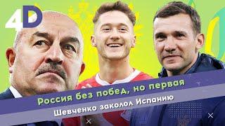 Россия без побед но первая Шевченко заколол Испанию