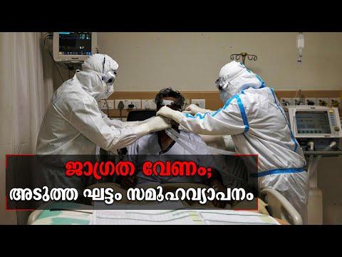 സമൂഹ വ്യാപനത്തിന്റെ വക്കിലെന്ന് മുഖ്യമന്ത്രി: വലിയ ആശങ്ക   Covid 19 Kerala   CM