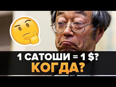 Когда 1 Сатоши будет стоить 1 доллар?