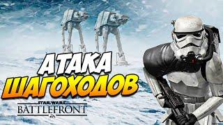 STAR WARS Battlefront | Атака шагоходов! (ОБТ)