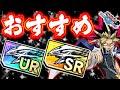 【リンクスを始めるなら今】ドリームURとSRチケットおすすめの使い道はこれだ!!【遊戯王デュエルリンクス 実況番外編】【Yu-Gi-Oh! Duel Links】