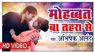 2018 New Bhojpuri Video Song मोहब्बत बा तहरा से - Abhishek Anand | नया हिट भोजपुरी गाना