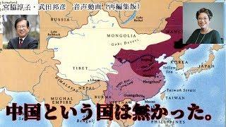 これを聞けば国民国家(ネイションステート) がよく分かります。 中国という国は無かった。 武田邦彦・宮脇淳子 対談 再編集音声版