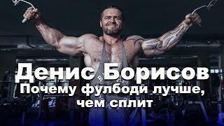 Денис Борисов: Программы тренировок для натуральных спортсменов (часть 2)