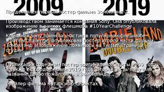 Представлен первый постер фильма Зомбилэнд-2