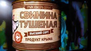 Крымская свинина тушёная высший сорт