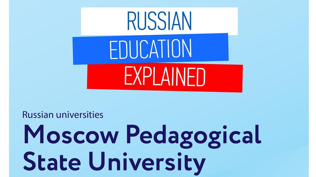 Russian Education Explained. Московский педагогический государственный университет