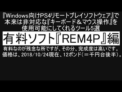 Rem4p Cracked