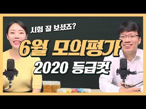 [2020 6월 모의고사 등급컷] 6월 모의평가 총평과 이후 해야할 일 [띵똥입시]