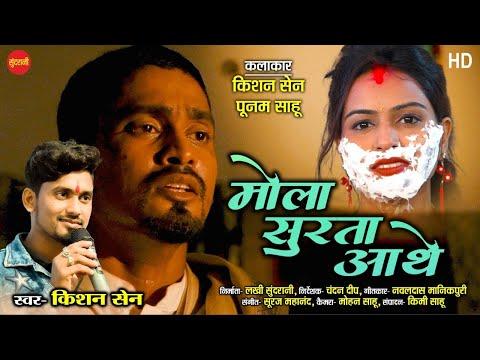 Mola Surta Aathe - मोला सुरता आथे   Kishan Sen & Poonam Sahu   CG Song 2021