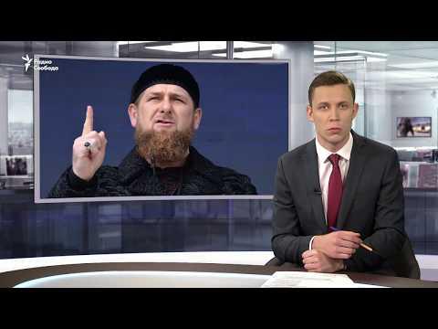 Рамзан Кадыров пообещал