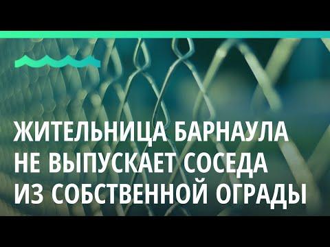 Жительница Барнаула невыпускает соседа изсобственной ограды