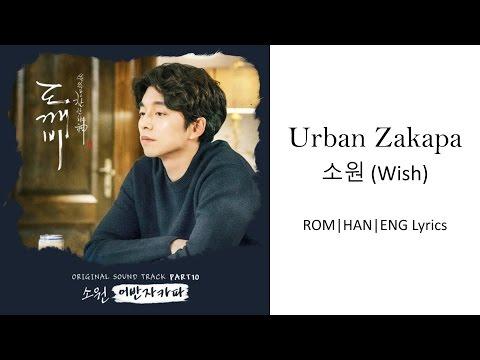 Urban Zakapa - 소원 (Wish) [HAN|ROM|ENG Lyrics]