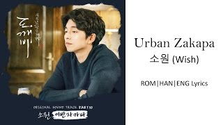 Download Urban Zakapa - 소원 (Wish) [HAN|ROM|ENG Lyrics] Mp3