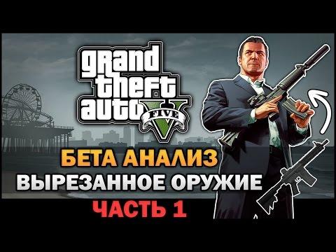 GTA V - Вырезанное оружие [Часть 1] [Бета Анализ]