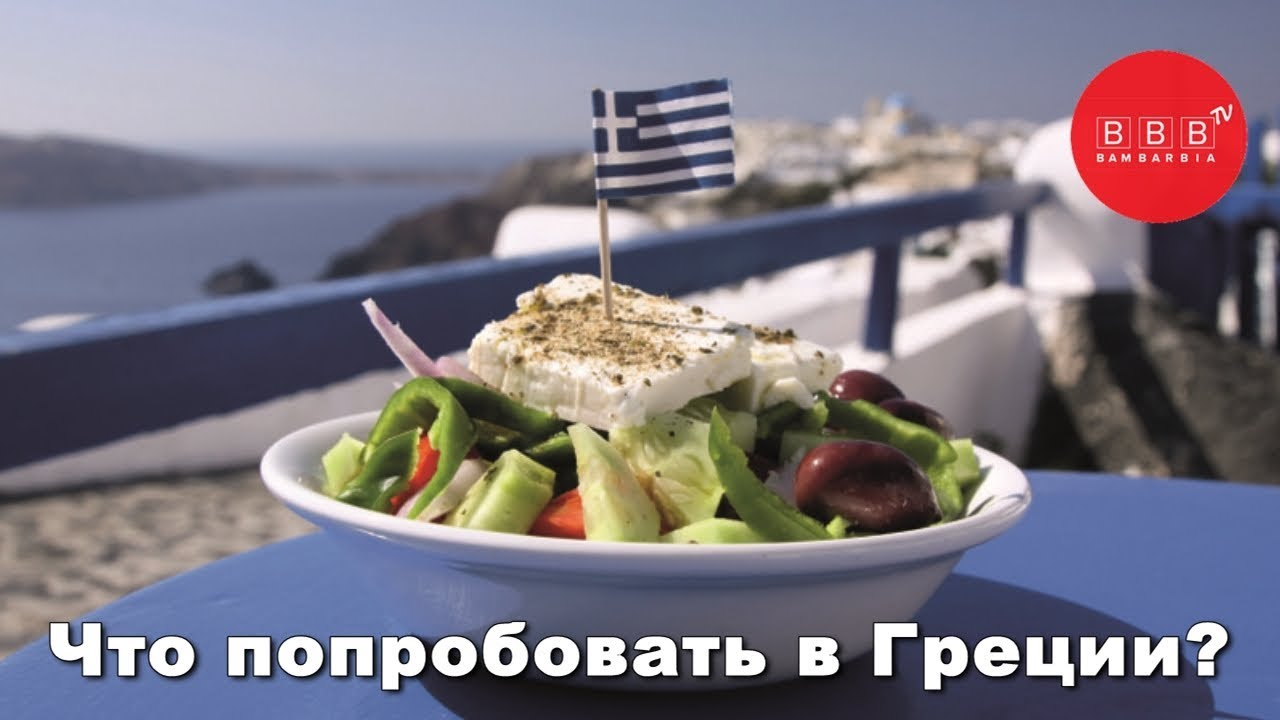 Туры в грецию. Купить тур в грецию из москвы. Покупка, поиск и оплата туров онлайн. Большой выбор. Компания tez tour 21 год на рынке.