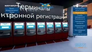 Интерактивная презентация на игровом движке UE4. Концептуальная модель аэропорта