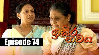 Isira Bawaya | ඉසිර භවය | Episode 74 | 14 - 08 - 2019 | Siyatha TV Thumbnail