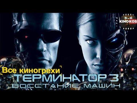 Все киногрехи 'Терминатор 3: Восстание машин'