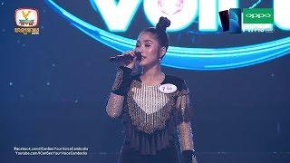 ទើបមកលើកទីមួយតែឆុងសាហាវ - I Can See Your Voice Cambodia (Week 15 - 19 05 2019)
