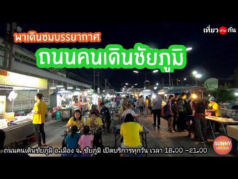 """Market15... พาเดินดูบรรยากาศ """"ถนนคนเดินชัยภูมิ"""" อ.เมือง จ.ชัยภูมิ l Night Baza Chaiyaphum"""