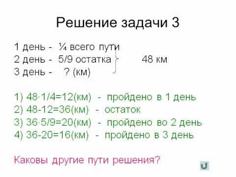 Задачи решение с дробями решение задач на концентрацию раствора по математике