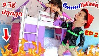 บรีแอนน่า   9 วิธีปลุกลูกจากเตียง 2 ชั้น 🔥👨🚒 ตื่นนน ไฟไหม้!!! EP 2 ละครสั้น ฮาๆ