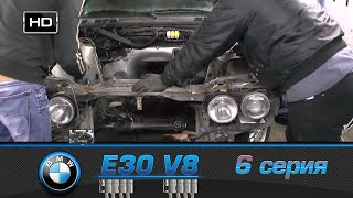 Примеряем мотор на Е30. Видео №6(, 2013-01-02T02:41:38.000Z)