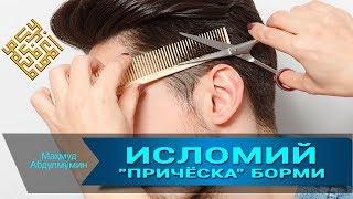"ИСЛОМИЙ ""ПРИЧЁСКА"" БОРМИ | ISLOMIY ''PRICHO'SKA'' BORMI"
