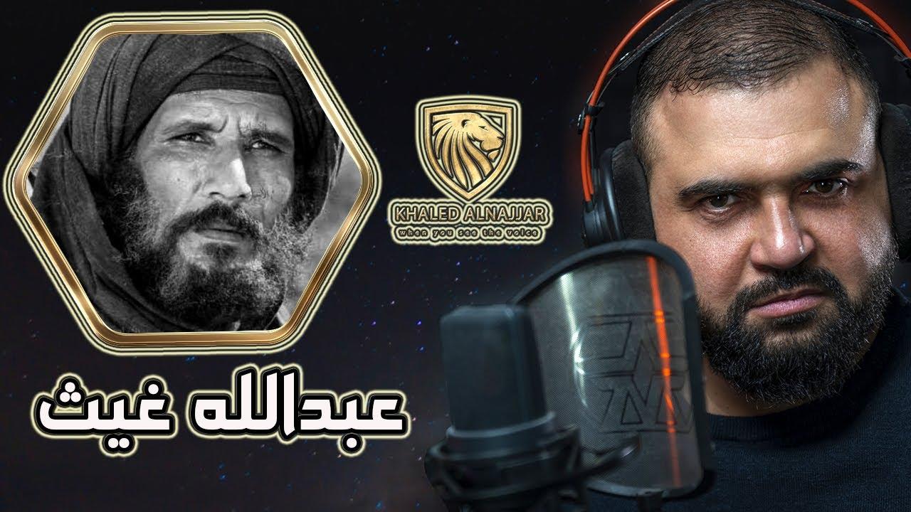 عبدالله غيث | الحلقة الأولى | برنامج عندما ترى الصوت | مع خالد النجار ?