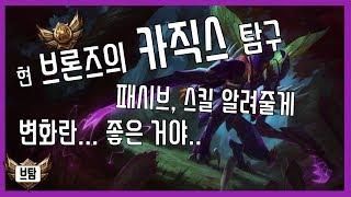 #7. 카직스 기본강의, 스킬, 패시브,콤보 설명