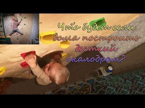 Что будет если построить детский скалодром дома?