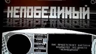 """BK0010 / БК0010-01 Загрузка игр с кассет. ЧАСТЬ 3 , Космосим - """"Непобедимый"""""""