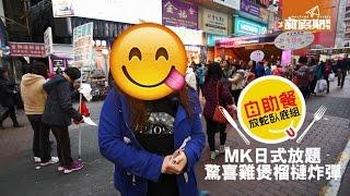 (自助餐放蛇起底組) MK日式放題 驚喜雞煲榴槤炸彈