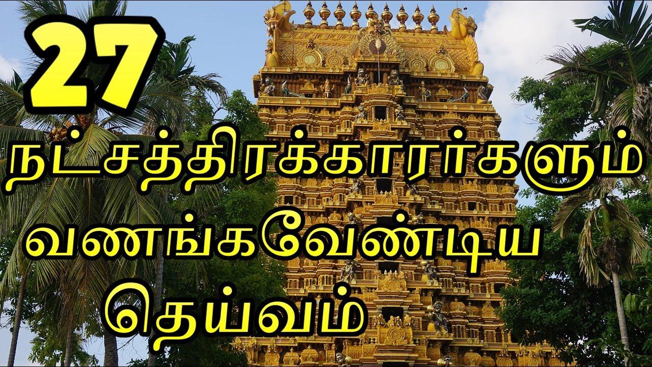 27 Nakshatra Temples in Tamil | 27 Natchathira Kovil | Nakshatra Temple  list in Tamil