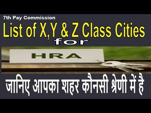 #7th Pay_List of X, Y & Z Class Cities for HRA Calculation_जानिए आपका शहर कौनसी श्रेणी में है