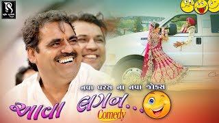 આવા લગન ?? || માયાભાઈ આહીર || Gujarati Comedy New Jokes 2018 || HD Video