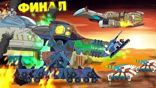 Иной ФИНАЛ - Мультики про танки