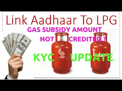 LPG GAS SubSidy amount not credited ? How to Solve? hp gas subsidy