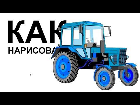 Трактор рисунок. Как нарисовать ТРАКТОР карандашом